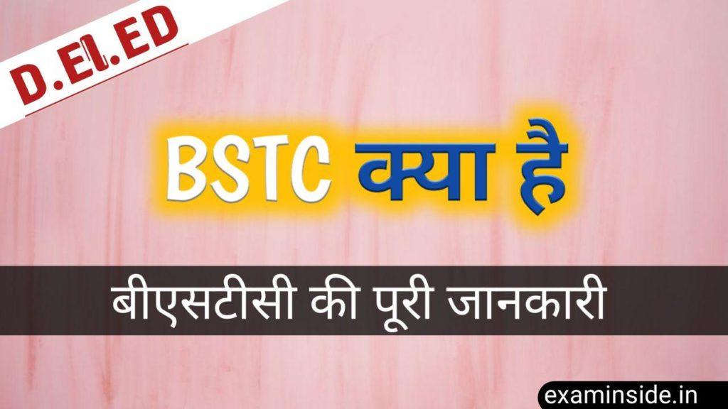 bstc kya hai, bstc full form in hindi