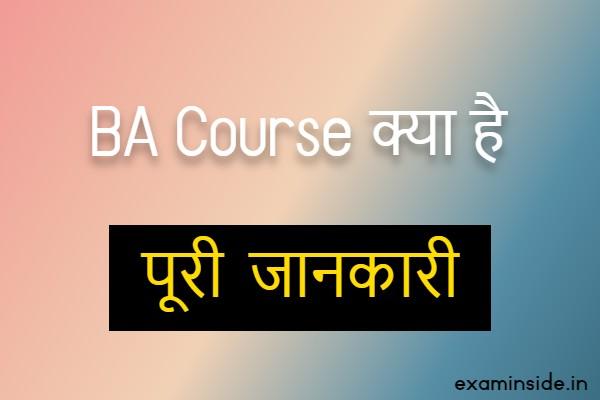 BA Course क्या है