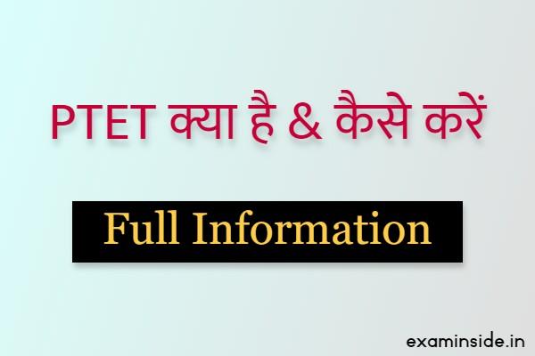 पीटीईटी क्या है, What is PTET in Hindi