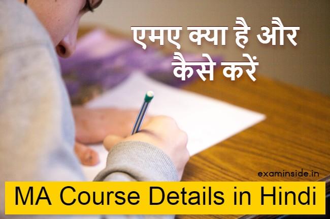 ma क्या है, ma course details in hindi